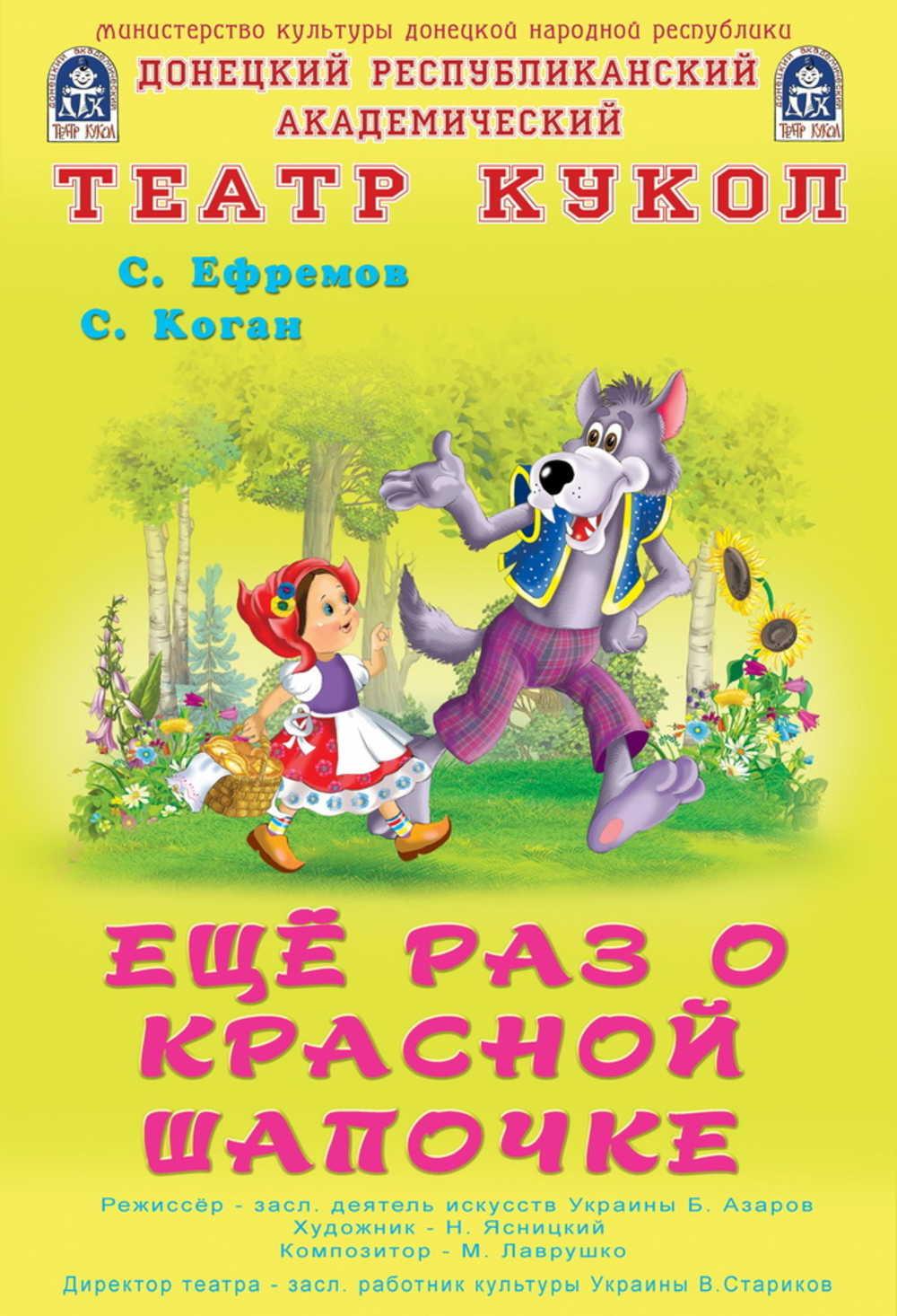 Афиша донецка для детей театр кукол картинка афиши детского спектакля