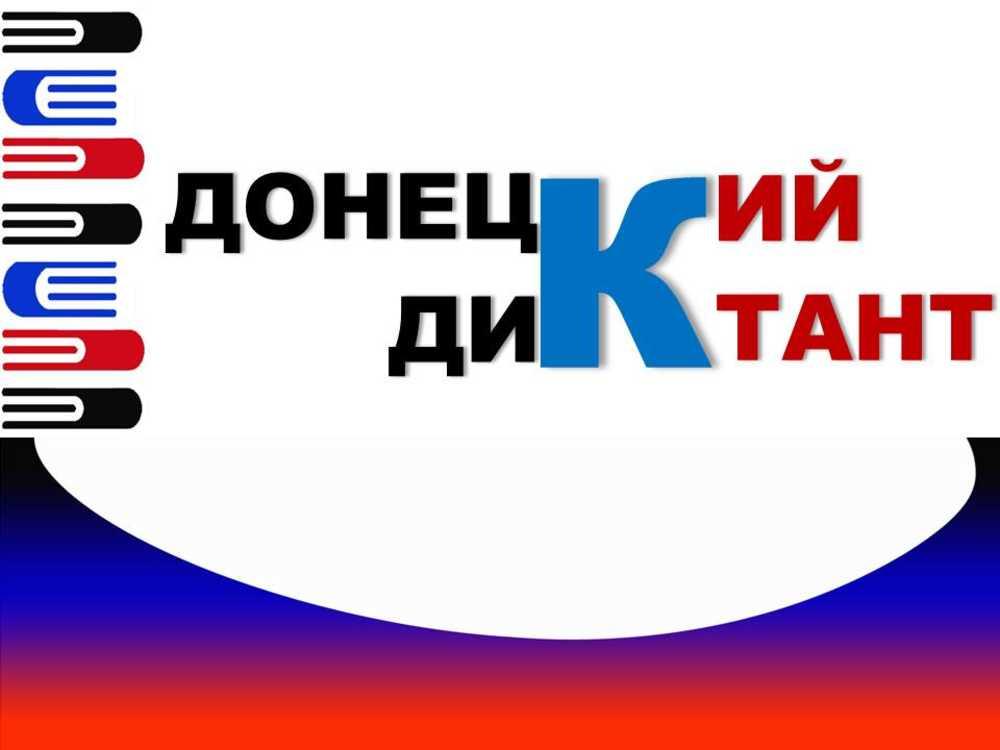 03 мая 2018г. в 14.00 состоится Республиканская образовательная акция «Донецкий диктант»