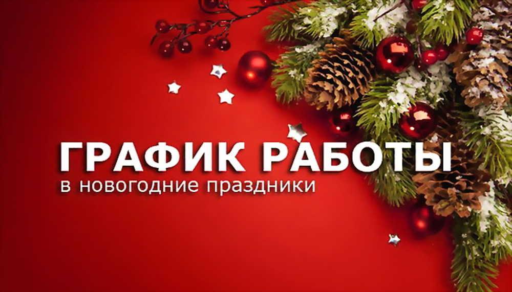 Работа на новогодние праздники красноярск