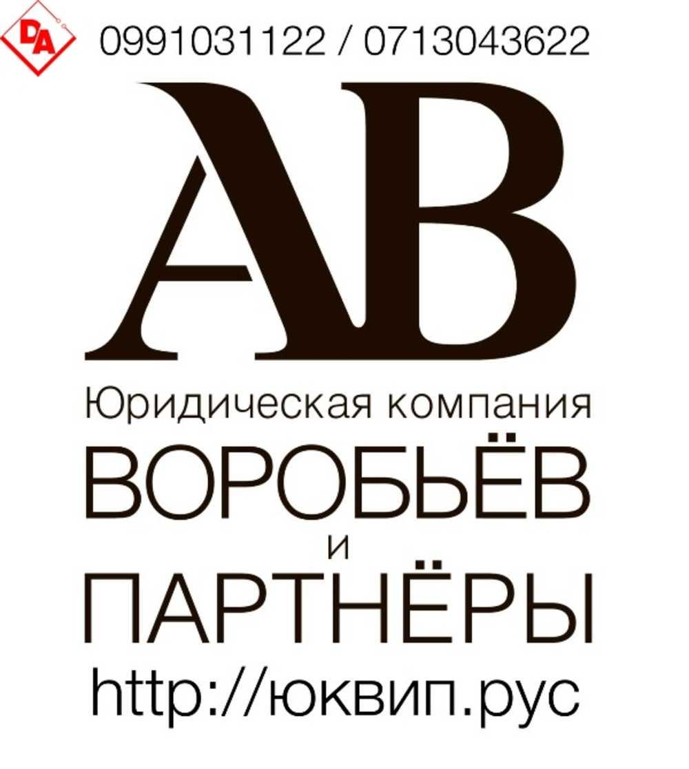Донецк Адвокат по уголовным делам от ЮК