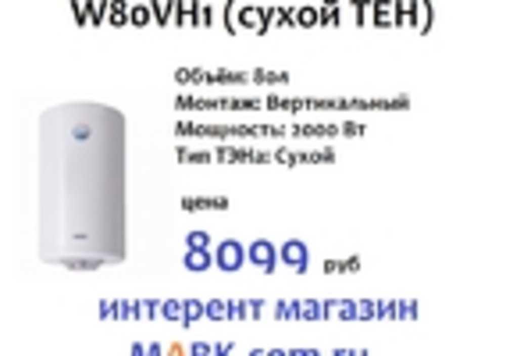 Водонагреватель с сухим тэном DE LUXE W80VH1