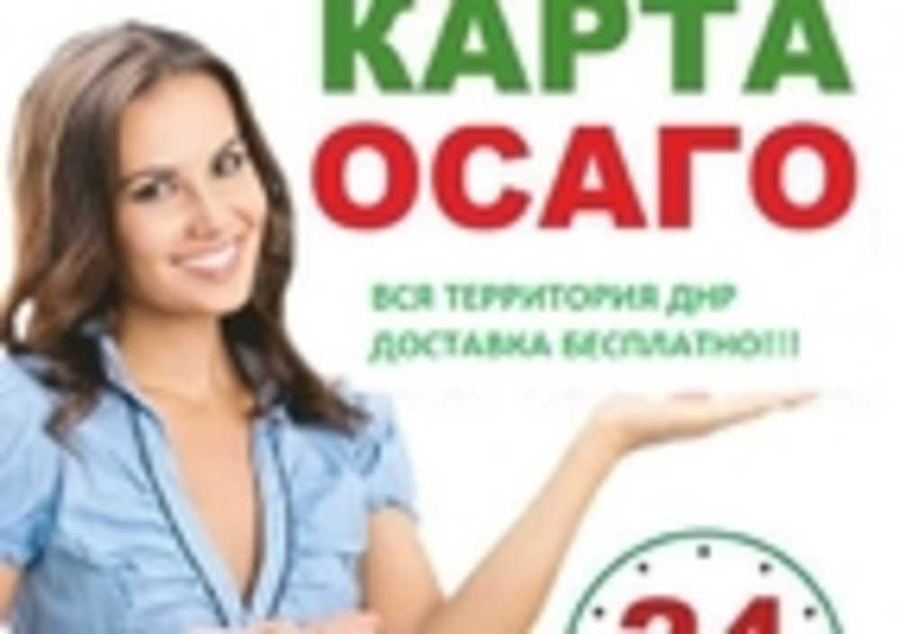 Автострахование, ДНР, Зеленая карта, ОСАГО РФ, ОСАГО Украина, СКИДКИ!