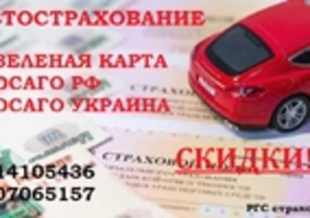 АВТОСТРАХОВАНИЕ, ЗЕЛЕНАЯ КАРТА, ОСАГО РФ ОСАГО Украина