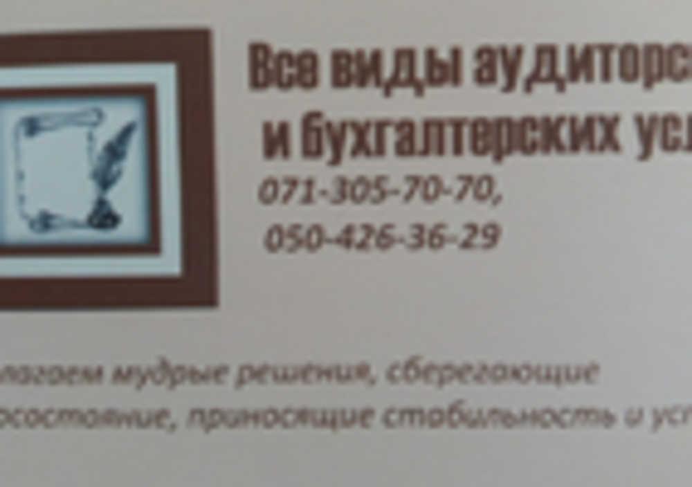 Аудиторские, бухгалтерские услуги ДНР  (Донецк пр.Ленинский 4а оф 408)
