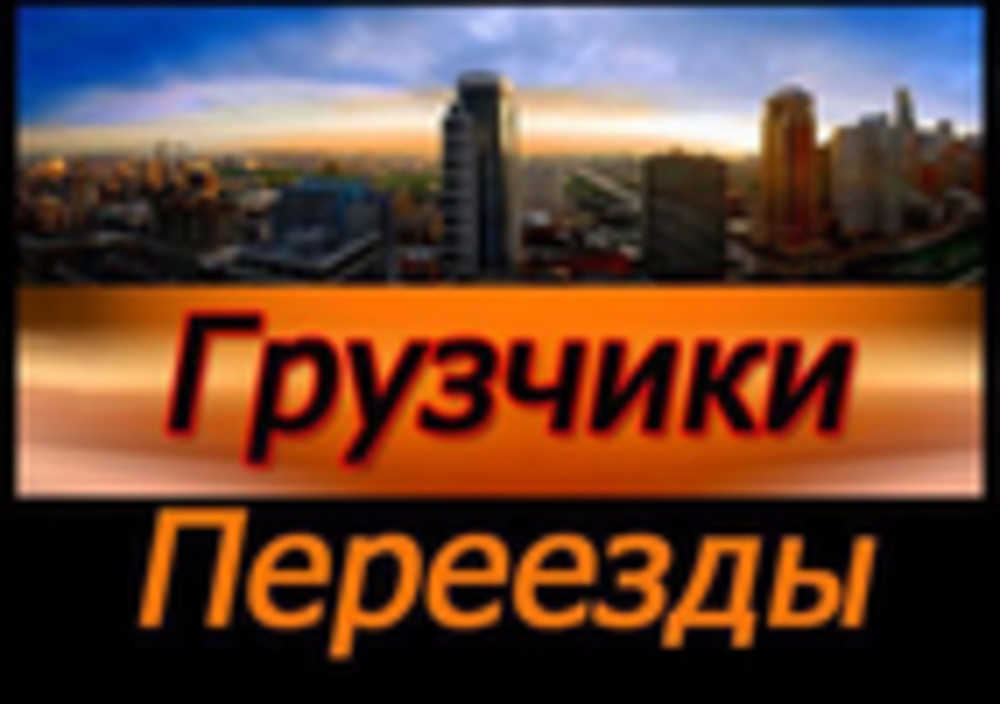 Переезды по ДНР, в(из) Украину и Россию. Услуги грузчиков