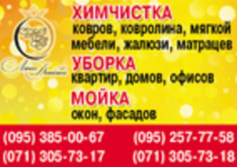 Химчистка мягкой мебели,ковров,жалюзи,матрасов в Донецке и ДНР!