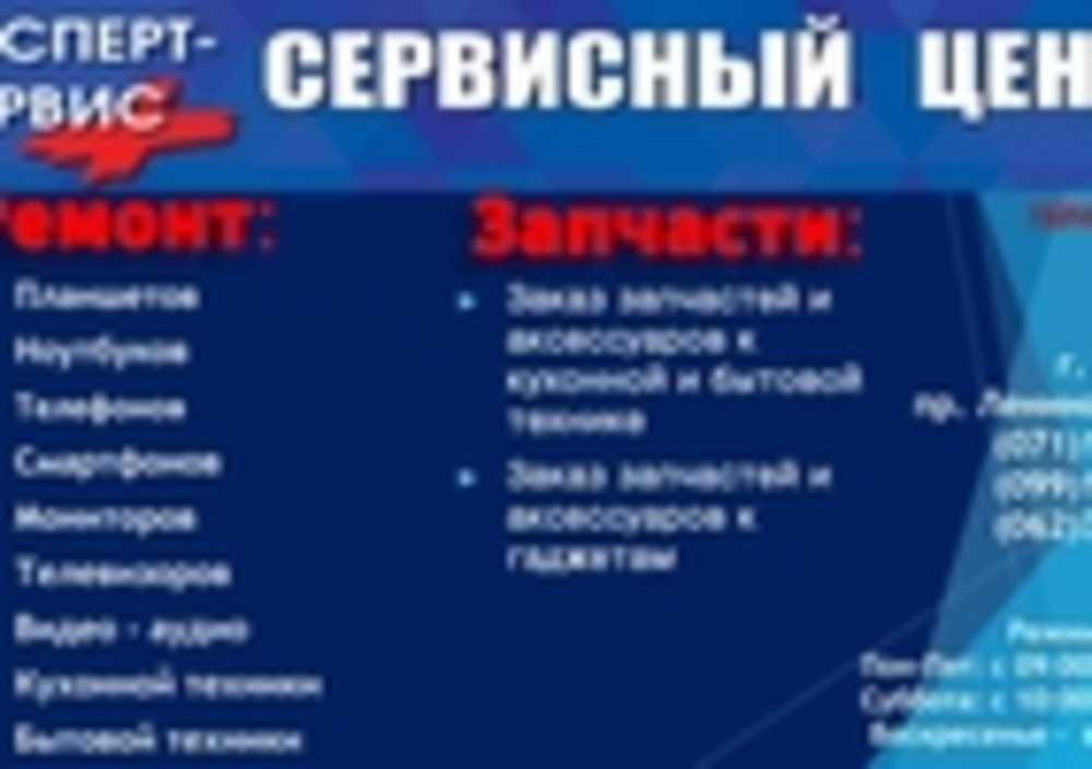Ремонт LCD телевизора в Донецке