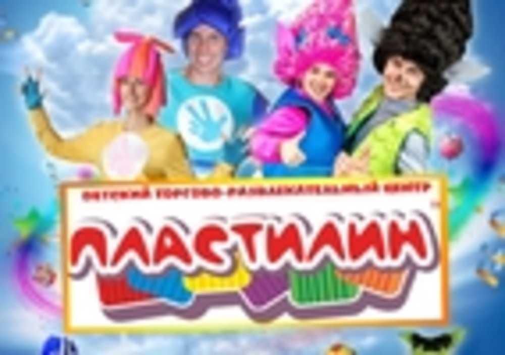 Детские праздники в ДТРЦ Пластилин